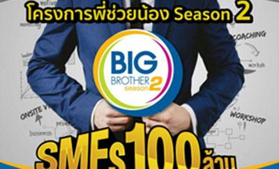 """ซีพี ออลล์ เชิญชวนผู้ประกอบการเข้าร่วม """"โครงการ BIG BROTHER (Season 2)"""""""