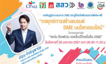 """ขอเชิญผู้ประกอบการ SME และผู้ที่สนใจฟังบรรยายพิเศษในหัวข้อ """"กลยุทธ์การสร้างแบรนด์ SME บนโลกออนไลน์"""" ฟรี!"""