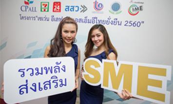 ซีพี ออลล์ จับมือ สสว.- กสอ. เดินหน้าส่งเสริม SME ไทย เตรียมจัดงานมอบรางวัลเซเว่น อีเลฟเว่น เอสเอ็มอีไทยยั่งยืน 2560