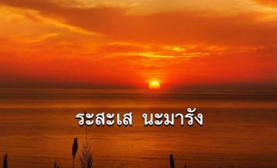 ทำวัตรเช้า 5 : บทสรภัญญะ พาหุงฯ ชยปริตร