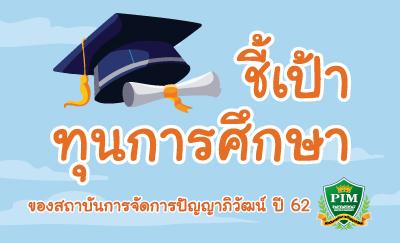 ชี้เป้า!!ทุนการศึกษาของสถาบันการจัดการปัญญาภิวัฒน์ ปี 62