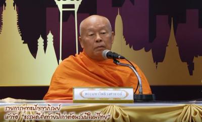 ธรรมดีส่งท้ายปีเก่าต้อนรับปีใหม่ไทย (ตอนที่1) 6 เม.ย. 2562