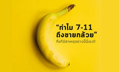 ทำไม 7-11 ถึงขายกล้วย?