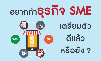 อยากทำธุรกิจ SME เตรียมตัวดีแล้วรึยัง ???