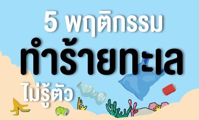 5 พฤติกรรมทำร้ายทะเลไม่รู้ตัว