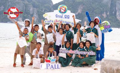 """ซีพี ออลล์ จับมือ 7 องค์กรรณรงค์ """"รักษ์เกาะพีพี ร่วมใจเลิกใช้ถุงพลาสติก"""""""