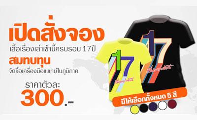 24 Shopping! เปิดให้สั่งจองเสื้อเรื่องเล่าเช้านี้ ปีที่ 17