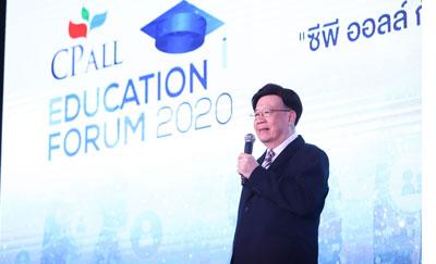 """""""ซีพี ออลล์"""" เปิดวิสัยทัศน์สนับสนุนการศึกษาไทย 2020 ดึงกูรูอัปเดตเทรนด์-เล็งมอบทุนการศึกษาต่อเนื่อง"""