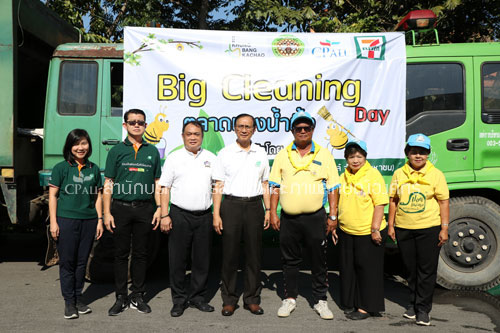 Big-Cleaning-Day-โครงการ-Our-Khung