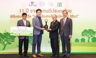"""มูลนิธิคนดีฯ ร่วมกับ ซีพี ออลล์ มอบรางวัล """"คนดีประเทศไทย"""" ปีที่ 11"""